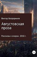 Виктор Балдоржиев -Августовская проза