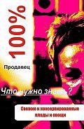 Илья Мельников -Свежие и консервированные плоды и овощи