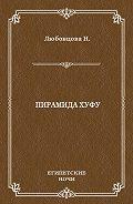 Нина Михайловна Любовцова -Пирамида Хуфу