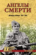 Алла Бегунова - Ангелы смерти. Женщины-снайперы. 1941-1945