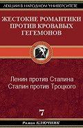 Роман Ключник -Жестокие романтики против Кровавых гегемонов
