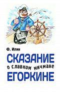 Ф. Илин - Сказания о славном мичмане Егоркине