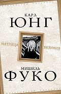 Карл Юнг -Матрица безумия (сборник)