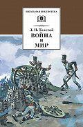 Лев Толстой -Война и мир. Том 1