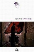 Андрей Егоров -Книга темной воды (сборник)