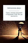 Диас Зейноллов -Грань между разумом и сердцем, или Час до рассвета