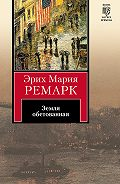 Эрих Мария Ремарк -Земля обетованная