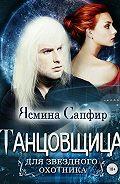 Ясмина Сапфир -Танцовщица для звездного охотника