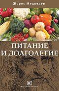 Жорес Медведев -Питание и долголетие