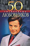 Елена Васильева -50 знаменитых любовников