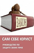 Андрей Абрамовский - Сам себе юрист: руководство по защите своих прав