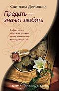 Светлана Демидова -Предать – значит любить