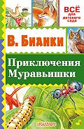 Виталий Бианки -Приключение Муравьишки (сборник)