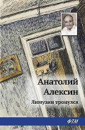 Анатолий Георгиевич Алексин -Лимузин тронулся