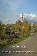 Геннадий Ахмедов -Аномалия, или В деревне Гадюкино идут дожди