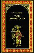 Михаил Попов - Тьма египетская