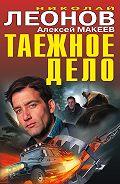 Николай Леонов -Таежное дело (сборник)
