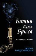 Ксения Рождественская - Мистическая Москва. Башня Якова Брюса