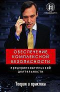 О. Ю. Захаров - Обеспечение комплексной безопасности предпринимательской деятельности
