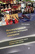 Вера Сахарова -Мультикультурализм и политика интеграции иммигрантов: сравнительный анализ опыта ведущих стран Запада