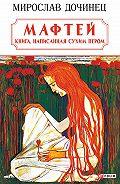 Мирослав Дочинець -Мафтей: книга, написанная сухим пером