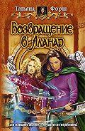 Татьяна Форш -Возвращение в Аланар