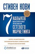 Стивен Кови - 7 навыков высокоэффективных профессионалов сетевого маркетинга