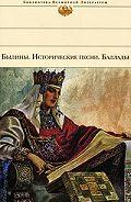 Сборник - Былины. Исторические песни. Баллады