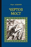 Марк Алданов - Чертов мост