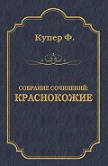 Джеймс Купер -Краснокожие