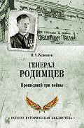 Илья Родимцев -Генерал Родимцев. Прошедший три войны