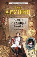 Борис Акунин -Самый страшный злодей и другие сюжеты
