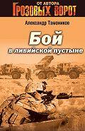 Александр Тамоников - Бой в Ливийской пустыне