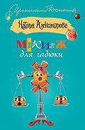 Наталья Александрова -Макияж для гадюки