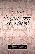 Олег Янгулов -Хуже уже небудет! Фантастическое приключение. Часть 2