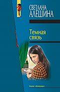 Светлана Алешина - Темная связь (сборник)