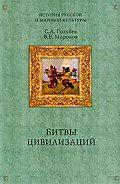 Сергей Александрович Голубев -Русь между Югом, Востоком и Западом