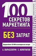 Андрей Алексеевич Парабеллум -100 секретов маркетинга без затрат