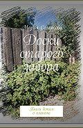 Мария Семикова -Доски старого забора. Книги детям опланете