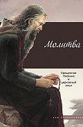 Ирина Бакулина -Молитва. Священное Писание и церковный опыт