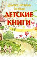 Дмитрий Соловьев -Детские книги