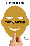 Сергей Носов - Табу, актер!