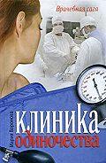 Мария Воронова -Клиника одиночества