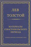 Лев Толстой - Полное собрание сочинений. Том 4. Материалы Севастопольского периода