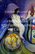 Александр Маматовский -Долина сновидений правителя ночи, Сна