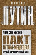 Алексей Мухин - Пакт Путина-Медведева. Прочный мир или временный союз?