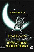 Сергей Александрович Краюхин -КраеВедение – Ненаучная фантастика