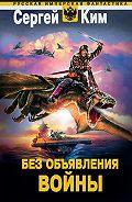 Сергей Ким - Без объявления войны