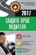 Андрей Барбакадзе -Защита прав водителя