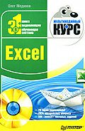 Олег Мединов -Excel. Мультимедийный курс